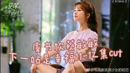 虞书欣蔡敏敏下一站是幸福11-12cut-电视剧-全集高清视频-芒果TV