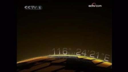 【放送文化·大考古】20081106央视综合频道《东方时空》OP+ED_哔哩哔哩_bilibili