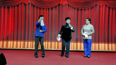 王建华、赵秀莲、徐延平演唱豫剧《朝阳沟》亲家母你坐下