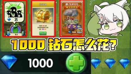 植物大战僵尸:1000钻石怎么花?小蛙:那当然是把把用黄瓜啦