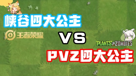 植物大战僵尸:PVZ四大公主VS峡谷四大公主!你喜欢哪个?
