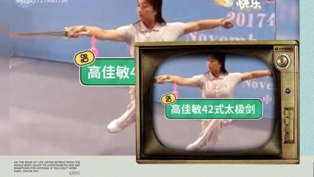 太极女皇高佳敏42式太极剑片段