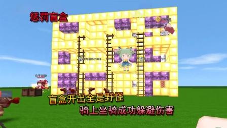迷你世界:惩罚盲盒!盲盒开出全是野怪,骑上坐骑成功躲避伤害