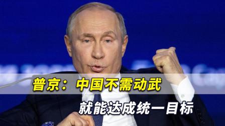 """普京震撼发声:中国大陆""""不需动武"""",就能达成统一台湾的目标"""