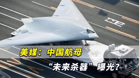 """美媒:中国航母""""未来杀器""""曝光?攻击11强大战力令美媒很意外"""