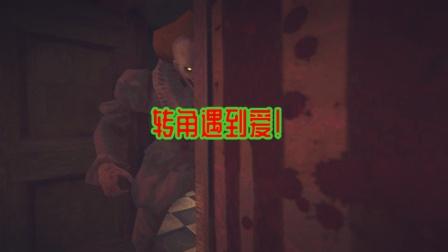 死亡公园07:和小丑转角遇到爱,这下子舒坦了!