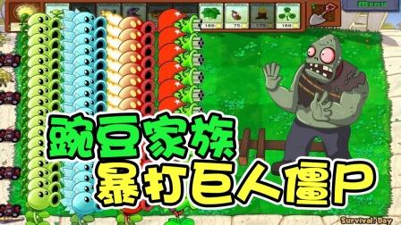 植物大战僵尸:学成归来后,小豌豆终于打败了巨人僵尸