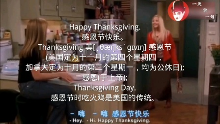 HappyThanksgiving. 感恩节快乐。 Thanksgiving美[ˌθæŋksˈɡɪvɪŋ]感恩节 (美国定为十一月的第四个星期四)