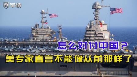 美国老一套不管用了!美专家坦言:不能像对付伊拉克那样对付中国