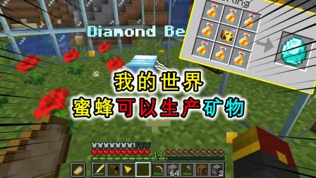 我的世界:蜜蜂还会产出矿物?钻石烟花能把周围变成钻石块!