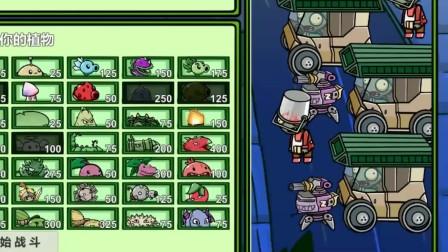 植物大战僵尸美丽小镇:钢铁雄心,三百辆坦克开来!