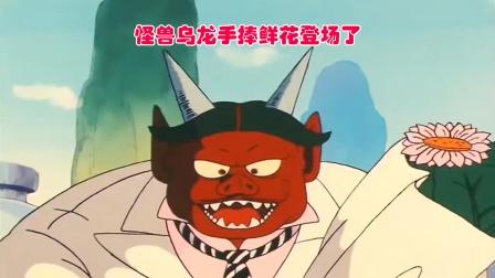 七龙珠4:怪兽乌龙手捧鲜花登场了 悟空要如何降服他