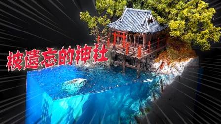 模型:巨大生物一直默默守护着被遗忘的神社!
