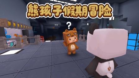 迷你世界:熊孩子的假期冒险!怎样才能逃离被困的时空?