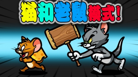 AmongUS猫和老鼠模式:一只老鼠,对付一群猫咪!