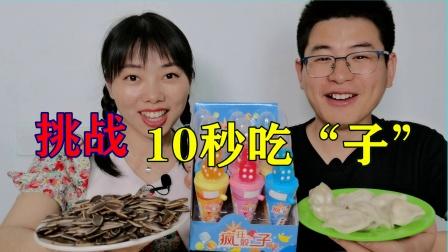 """挑战一天吃带""""子""""的食物,棒棒糖瓜子和饺子,10秒能吃多少?"""