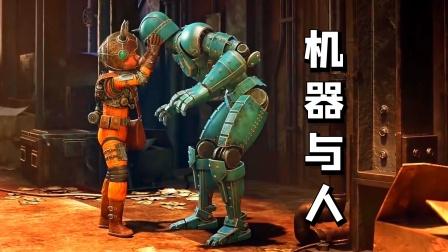 机器人有了感情,能把你感动到哭!故事结局让人震撼!