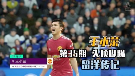 FIFA21王小菜留洋记35:曼联王小菜展现核心踢法
