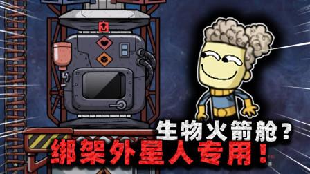 缺氧生存:研究生物火箭舱!火箭前往地球,绑架外星人回来研究?