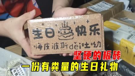奇怪的开箱2:小墨收到一份厚重的生日礼物,我有点拿不动