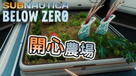 打造水下开心农场! 深海迷航:冰点之下 Subnautica