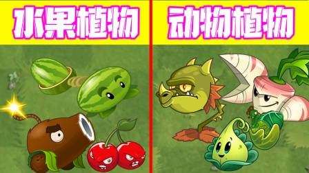 植物大战僵尸:水果植物VS动物植物!大嘴表示动物吊打植物!