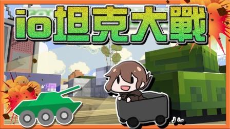 巧克力【io坦克大战】用麦块玩io游戏【1分的逆转秀】快逃~