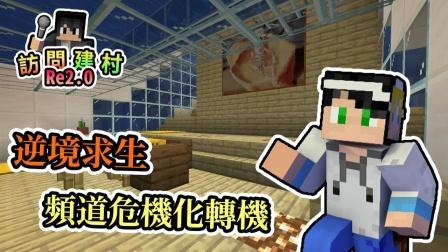 熊猫团团【访问实况主】访问x建村计划 Re2.0 - 殒月篇