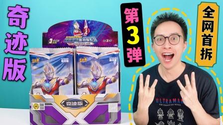 全网首拆!奇迹版第3弹!狂中封面卡牌!欧爆!紫色旋风登陆!