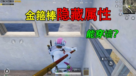 """和平精英揭秘:金箍棒""""隐藏属性"""",能让玩家穿墙?1分钟揭晓!"""