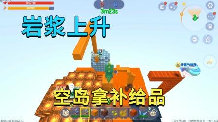迷你世界:岩浆上升,收集物资往上爬,小迷用空岛补给品撑到最后