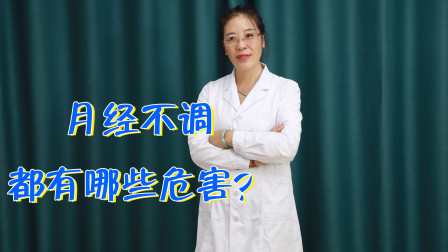 月经不调危害大,医生根据2个方面帮你分析,早防范早治疗