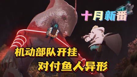 狂热深渊:胆小青年应征入伍,在危险关头觉醒武装歼灭怪物