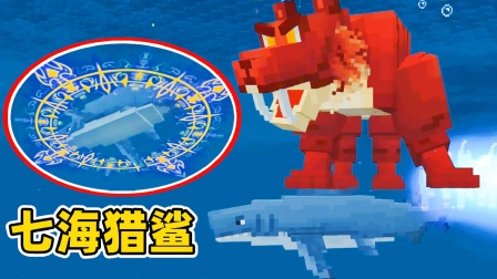 我的世界斗罗生存106:击败海中霸主,100万年七海猎鲨!