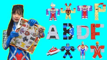 晓童带来奥特曼怪兽变形字母玩具开箱展示!