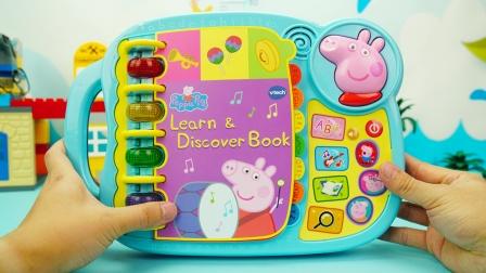 小猪佩奇益智玩具:会说话的早教英语故事书