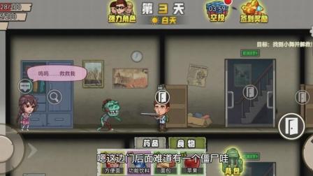 末日小游戏:制造武器收集食物打僵尸