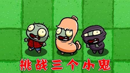 植物大战僵尸:哪些植物能打败三个小鬼僵尸?
