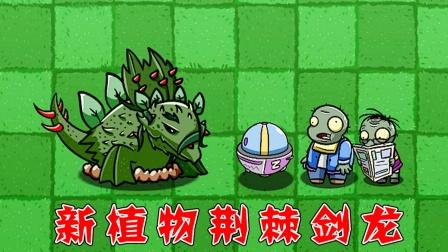 植物大战僵尸:荆棘剑龙都能打败哪些僵尸?