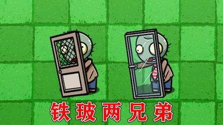 植物大战僵尸:哪些植物能打败,铁门僵尸和玻璃门两兄弟呢?