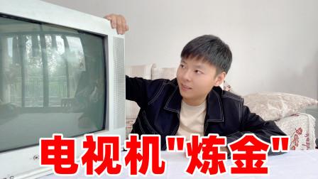奇葩小伙拆掉一台老式电视机,竟只为知道里面的金属能值多少钱?