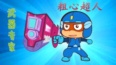 武器专家粗心超人利用武器BUG打败怪兽