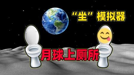 坐模拟器:在月球上厕所是什么感觉?便便是不是在天上飞?