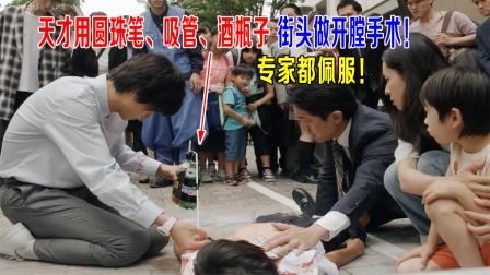 天才学生用圆珠笔吸管酒瓶,做开膛手术,专家都佩服,日本良医