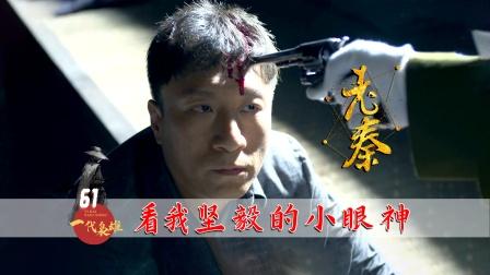 孙红雷演狠人绝了,激怒典狱长,不料典狱长竟然被征服了!