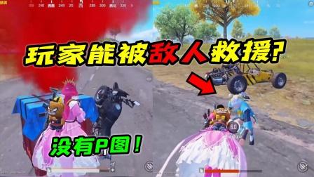玩家捡空投不慎跌倒,敌人过来能救援,竟不是科技?