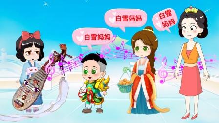 白雪公主和魔法琵琶