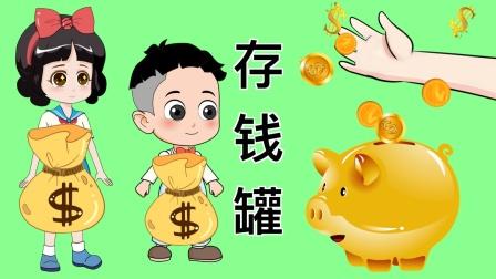 白雪公主寻找走丢的小猪存钱罐