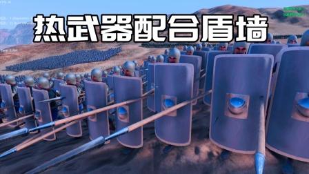 战争模拟器:热武器配合盾墙,这样的防守有多坚固?