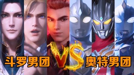斗罗男团VS奥特男团:比赛演唱改编歌曲!你觉得哪边更好听呢?